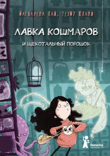 Lavka koshmarov i schekotalnyj poroshok