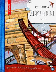Dzhenni