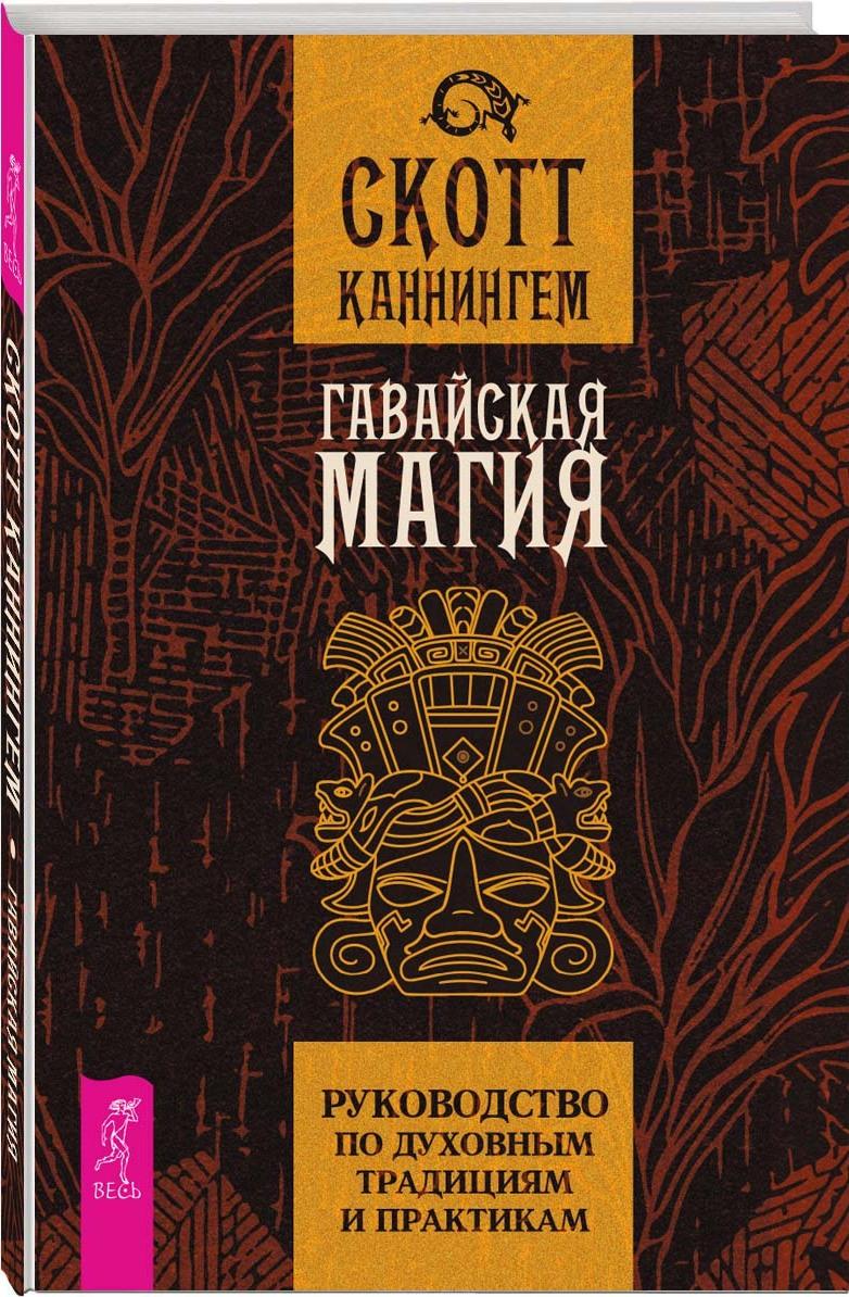 Gavajskaja magija. Rukovodstvo po dukhovnym traditsijam i praktikam