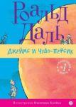 Dzhejms i chudo-persik