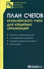 Plan schetov bukhgalterskogo ucheta dlja kreditnykh organizatsij
