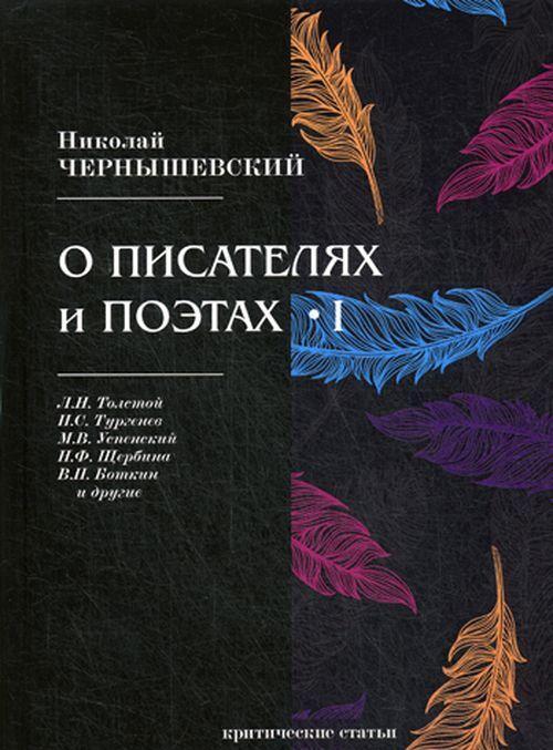 O pisateljakh i poetakh. Kriticheskie stati. Chast 1