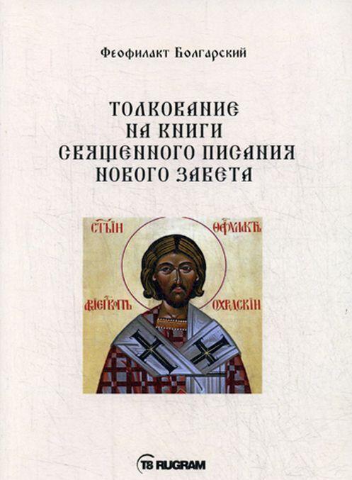 Tolkovanie na knigi Svjaschennogo Pisanija Novogo Zaveta