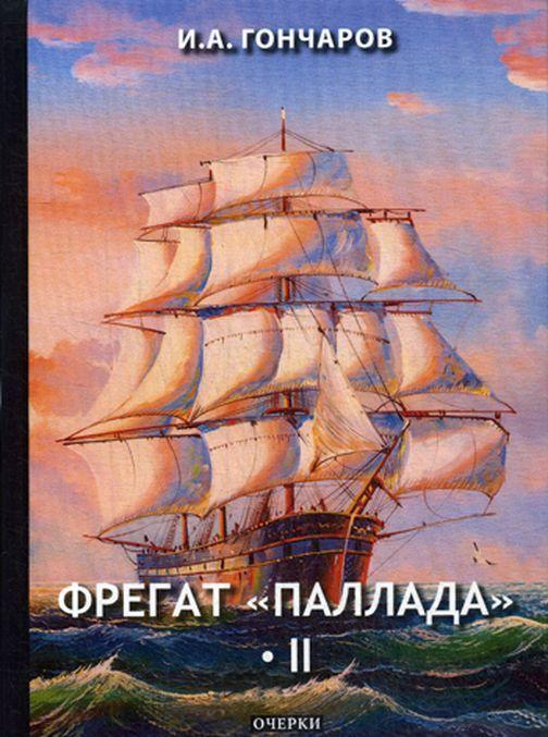 "Fregat ""Pallada"". Ocherki. Tom 2"