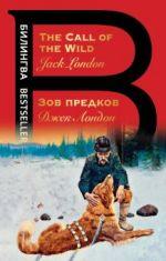 Zov predkov. The Call of the Wild