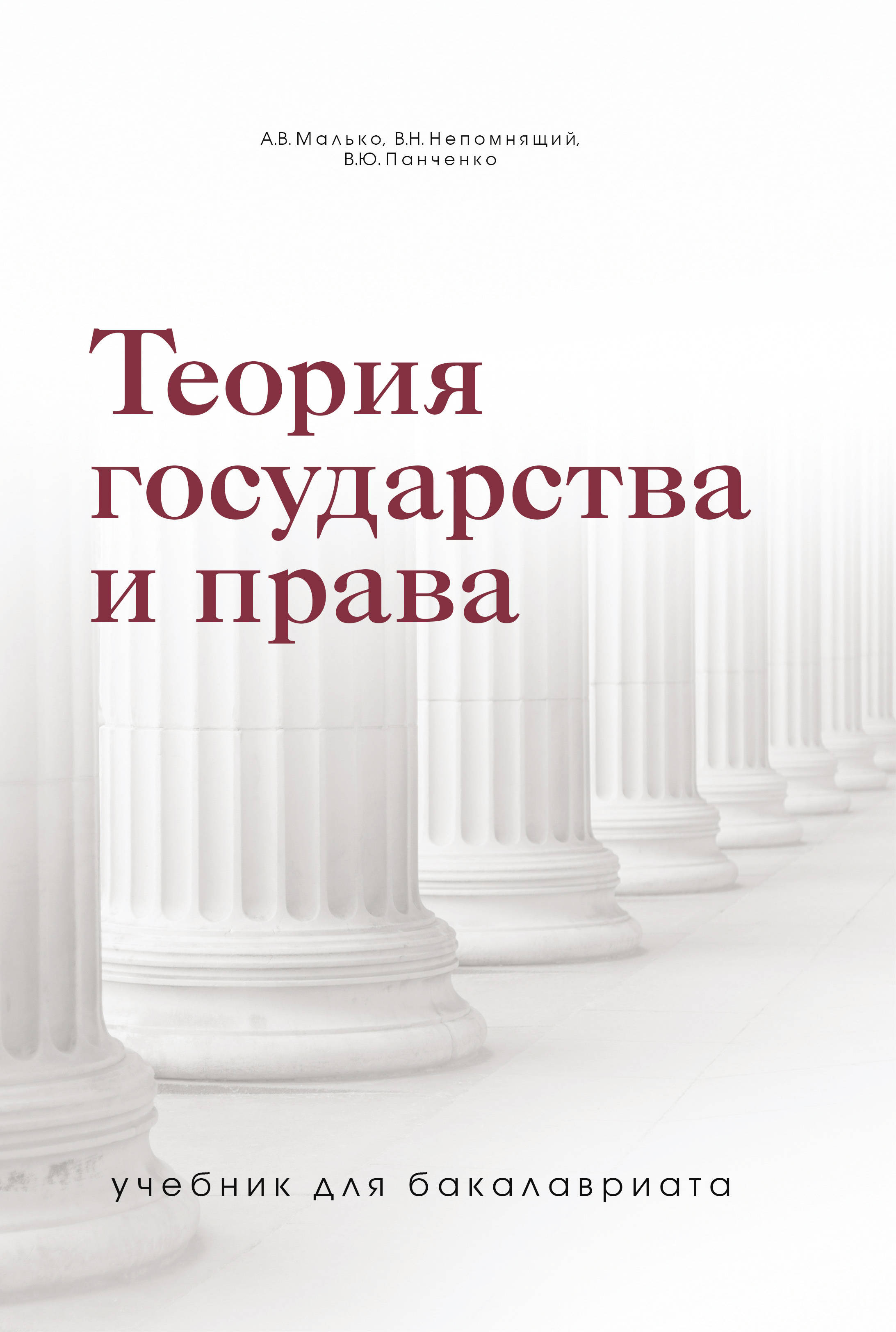Teorija gosudarstva i prava. Uchebnik dlja bakalavriata