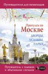 Progulki po Moskve. Dvortsy, usadby, parki
