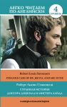 Strange Case of Dr. Jekyll and Mr. Hyde. Level 4. Upper-Intermediate. Book in English language