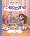 Психология для ребят: новые истории Дуни и кота Киселя