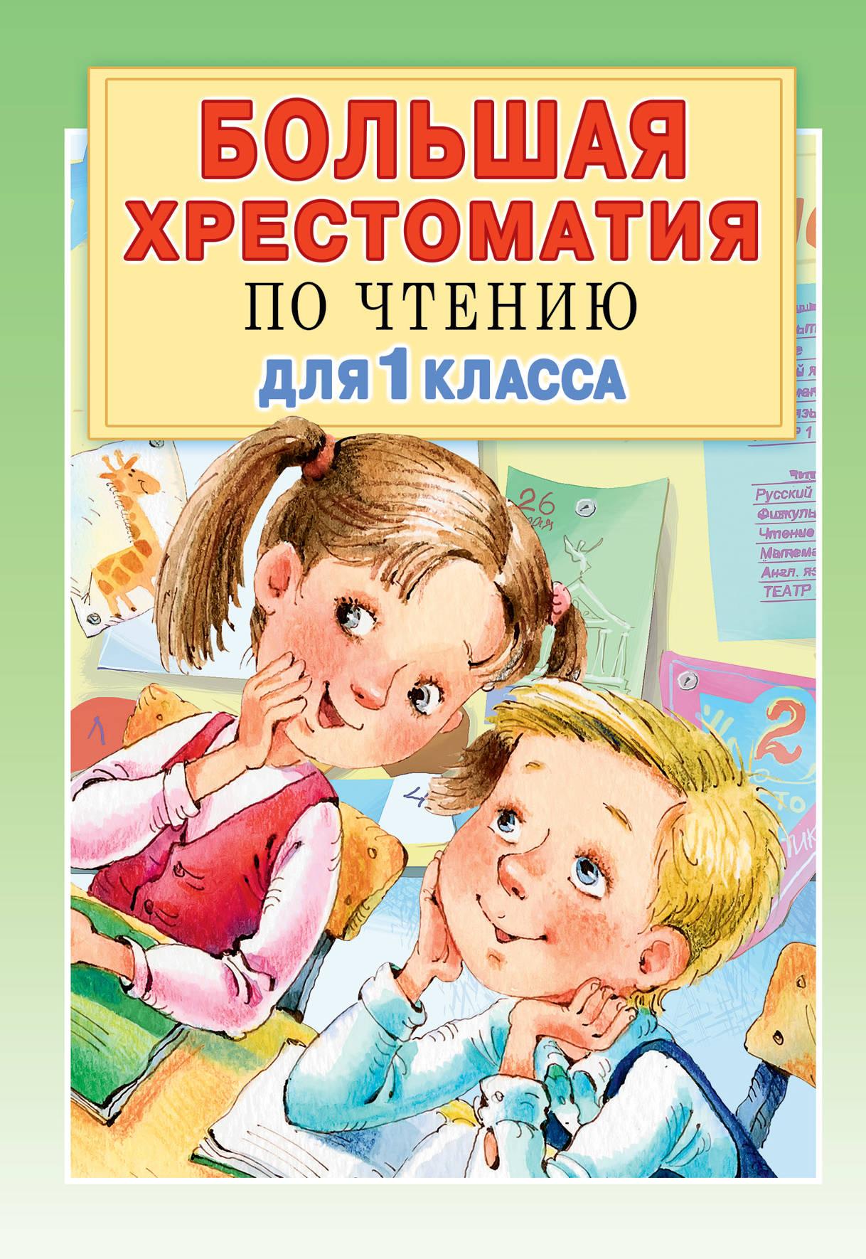 Bolshaja khrestomatija dlja 1 klassa