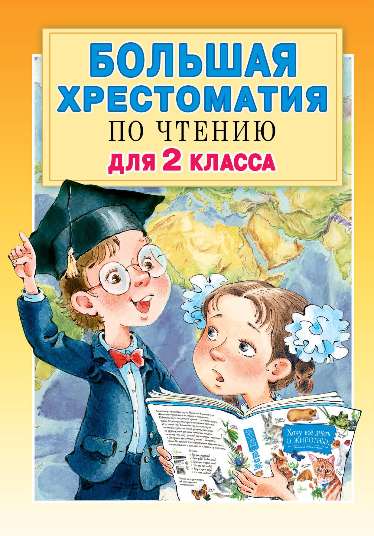 Bolshaja khrestomatija dlja 2 klassa