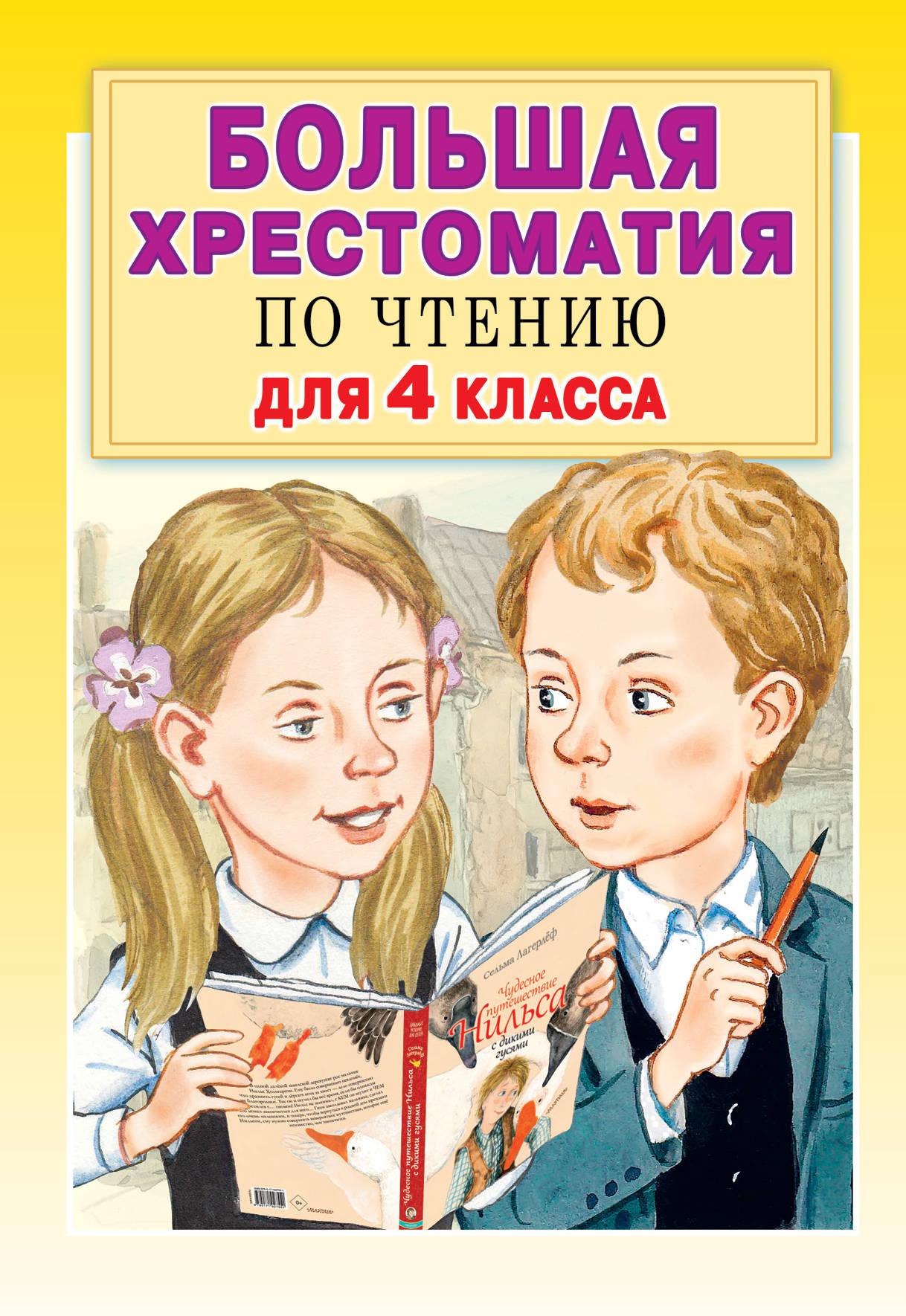 Bolshaja khrestomatija dlja 4 klassa