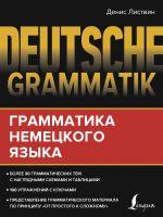 Deutsche Grammatik. Grammatika nemetskogo jazyka