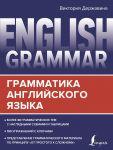 English Grammar. Grammatika anglijskogo jazyka