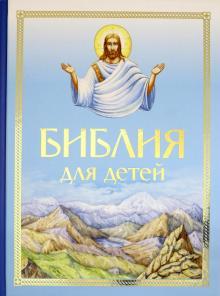 Biblija dlja detej