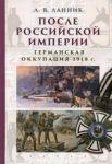 Posle Rossijskoj imperii. Germanskaja okkupatsija 1918 g.