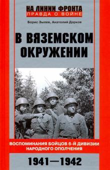 V vjazemskom okruzhenii. Vospominanija bojtsov 6-j divizii narodnogo opolchenija. 1941-1942