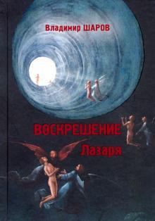 Voskreshenie Lazarja