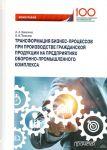Transformatsija biznes-protsessov pri proizvodstve grazhdanskoj produktsii na predprijatijakh oboronno-promyshlennogo kompleksa