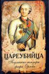 Tsareubijtsa. Podlinnye memuary grafa Orlova