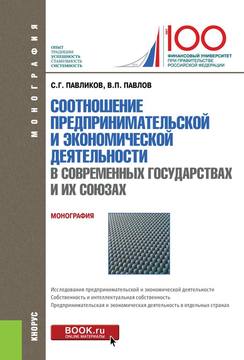 Sootnoshenie predprinimatelskoj i ekonomicheskoj dejatelnost v sovremennykh gosudarstvakh i ikh sojuzakh