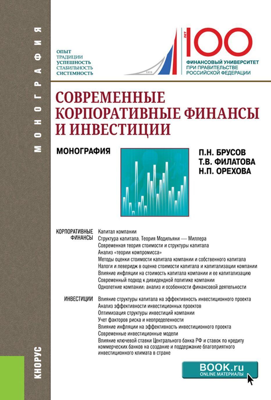 Sovremennye korporativnye finansy i investitsii. Monografija