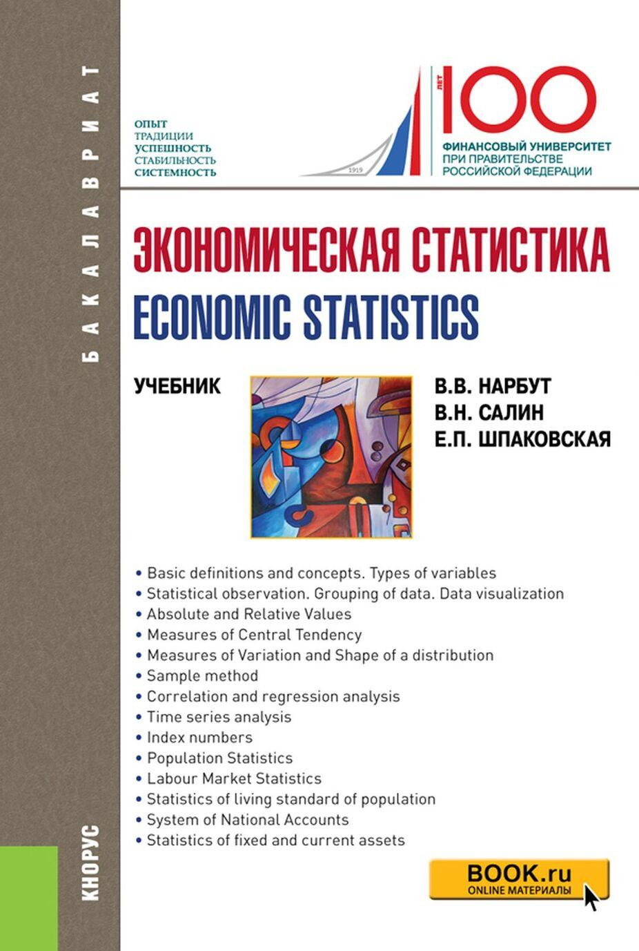 Ekonomicheskaja statistika. Uchebnik / Economic statistics. Textbook