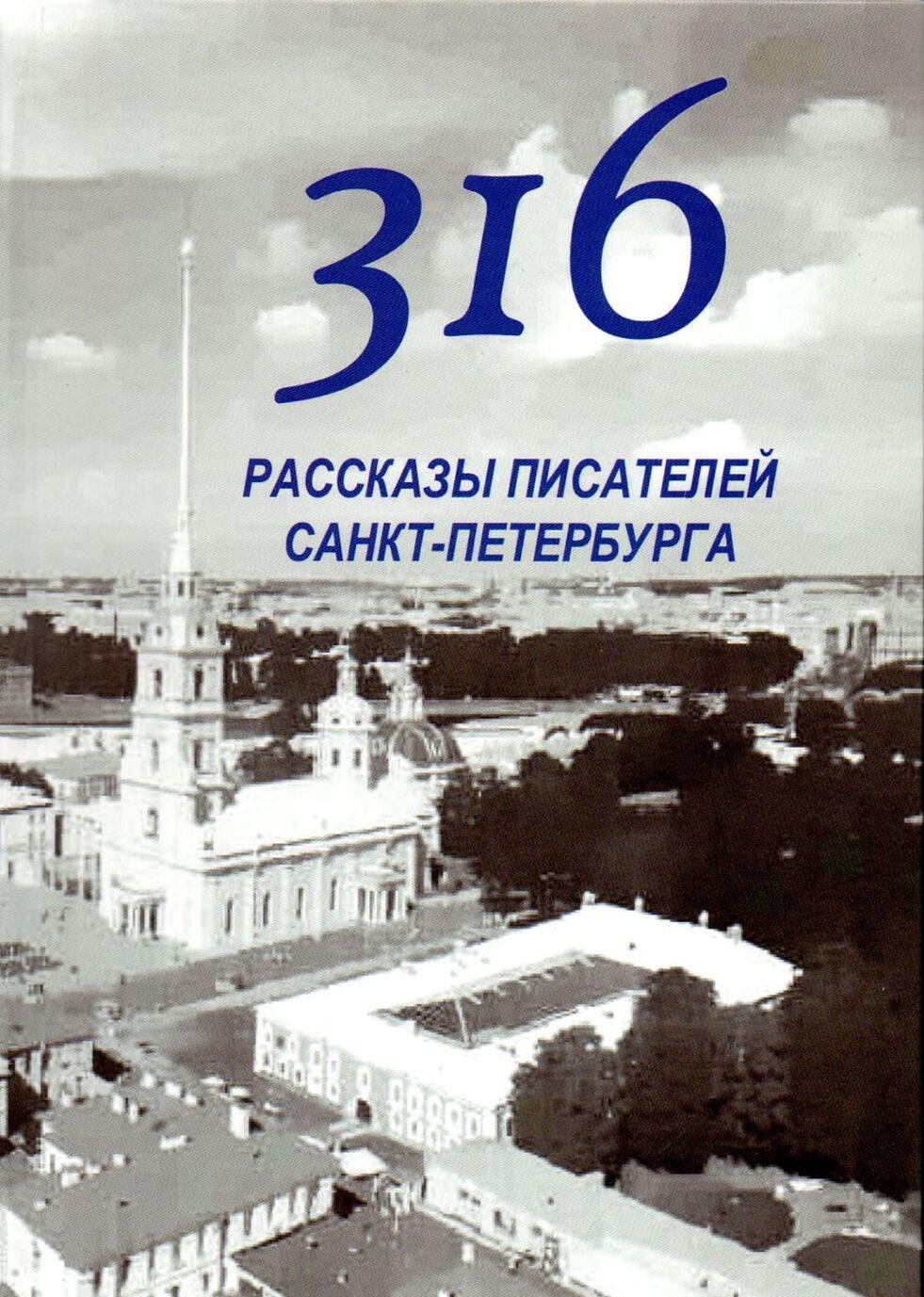 316. Rasskazy pisatelej Sankt-Peterburga