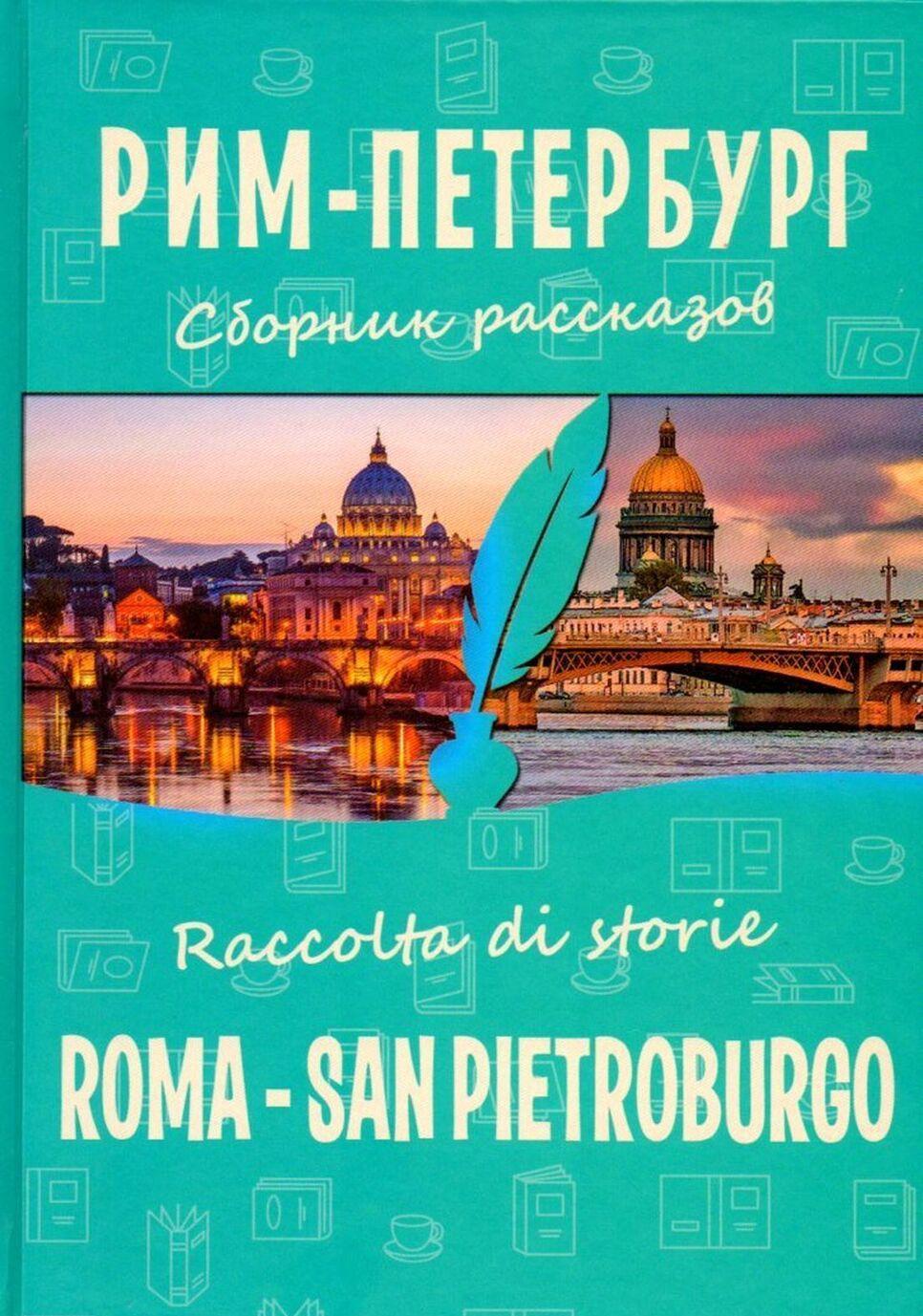 Rim - Peterburg. Sbornik rasskazov / Roma - San Pietroburgo. Raccolta di storie