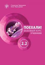 Поехали! 2.2 Русский язык для взрослых. Базовый курс: учебник