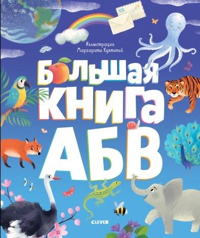 Bolshaja kniga ABV