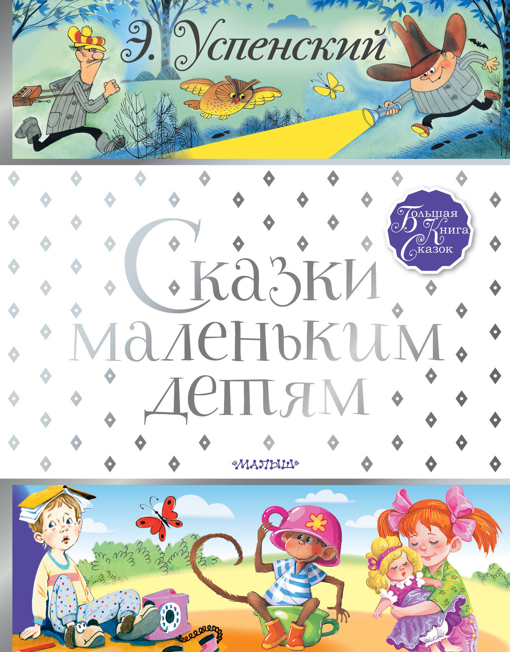 Сказки маленьким детям