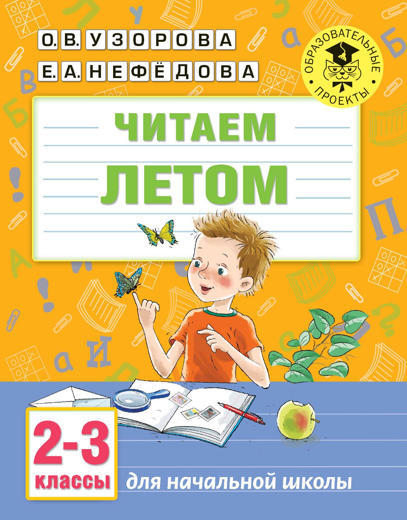 Chitaem letom. 2-3 klassy