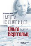 Smerti ne bylo i net: Olga Berggolts