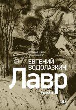 Lavr [illjustratsii Leonida Gubskogo]