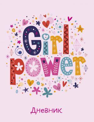 Dnevnik shkolnyj. Girl power (A5, 48 l., proshityj tsvetnoj nitkoj)