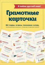 Ja ljublju russkij jazyk! Gramotnye kartochki