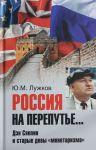 "Rossija na perepute...Den Sjaopin i starye devy ""monetarizma"""