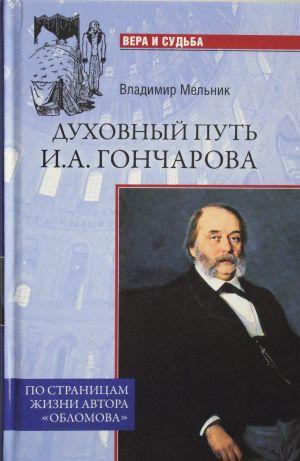 """Dukhovnyj put I.A.Goncharova.Po stranitsam zhizni avtora """"Oblomova"""""""