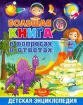 Bolshaja kniga v voprosakh i otvetakh. Detskaja entsiklopedija