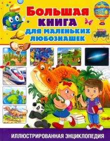 Большая книга для маленьких любознашек