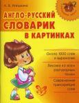 Anglo-russkij slovarik v kartinkakh