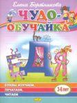 Bukvy izuchaem, pechataem, chitaem (dlja detej 3-6 let)