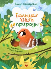 Bolshaja kniga prirody