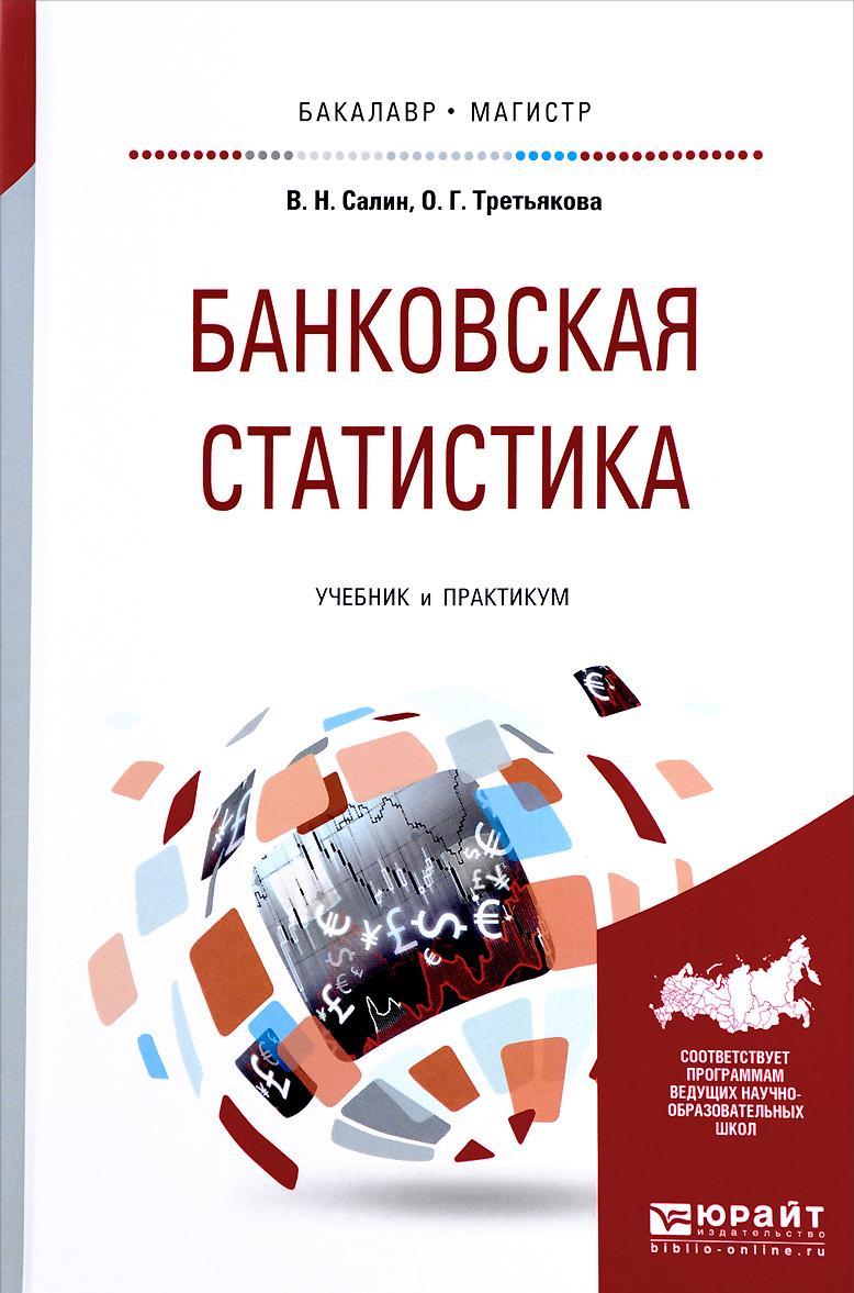 Bankovskaja statistika. Uchebnik i praktikum