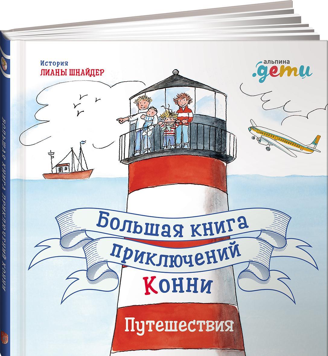 Большая книга приключений Конни. Путешествия