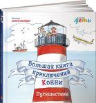 Bolshaja kniga prikljuchenij Konni. Puteshestvija