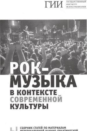 Рок-музыка в контексте современной культуры. Сборник статей по материалам международной научно-практической конференции