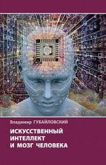 Iskusstvennyj intellekt i mozg cheloveka