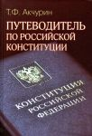 Putevoditel po Rossijskoj konstitutsii